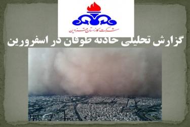 گزارش تحلیلی شرکت گاز در حادثه طوفان در اسفرورین